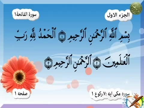تلاوت بسیار زیبای  محمد صدیق منشاوی - (سوره حمد)