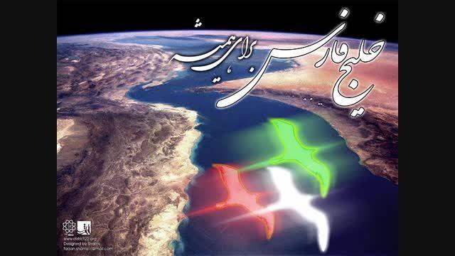روز 10 اردبیهشت روز ملی خلیج پارس گرامی باد .