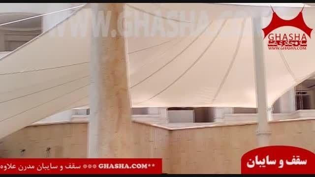 سایبان پارچه ای (سایبان چادری) اجرا شده برای سقف استخر
