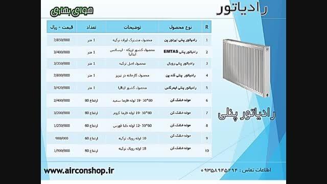تخفیف لیست قیمت رادیاتور پره ای و پانلی ایران و ترکیه
