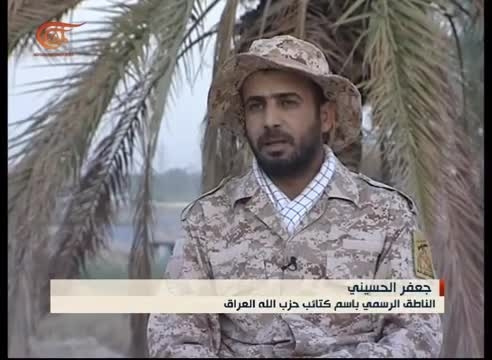 حزب الله عراق: بزودی به مرز عراق و سوریه خواهیم رسید