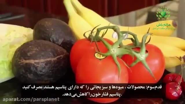 کاهش فشار خون با رژیم غذایی