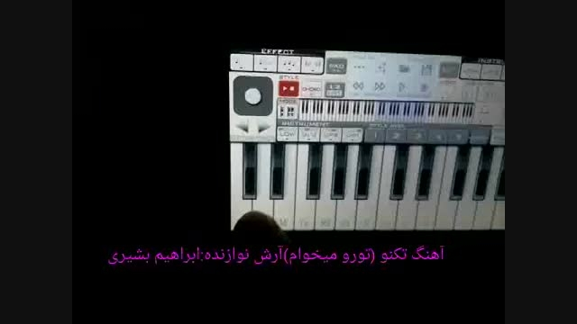 آهنگ تکنو (تو رو میخوام) آرش و دیجی علی با ارگ2015