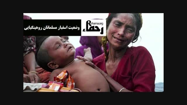 وضعیت اسفناک مسلمانان روهینگیا