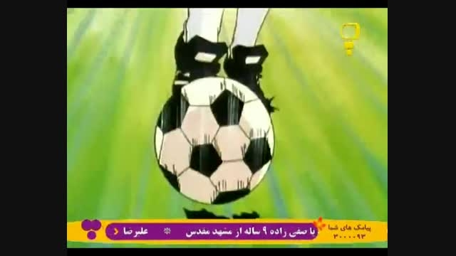 کارتون فوتبالیست ها 3 قسمت 8 دوبله فارسی