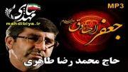 حاج محمد رضا طاهری: شهادت امام صادق (ع)