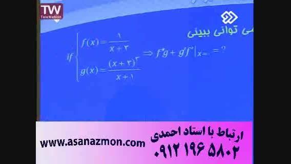 حل سوالات کنکور سراسری ریاضی و نکات مشاوره ای 23