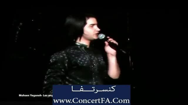 کنسرت محسن یگانه به یاد مرتضی پاشایی و بغض محسن یگانه..