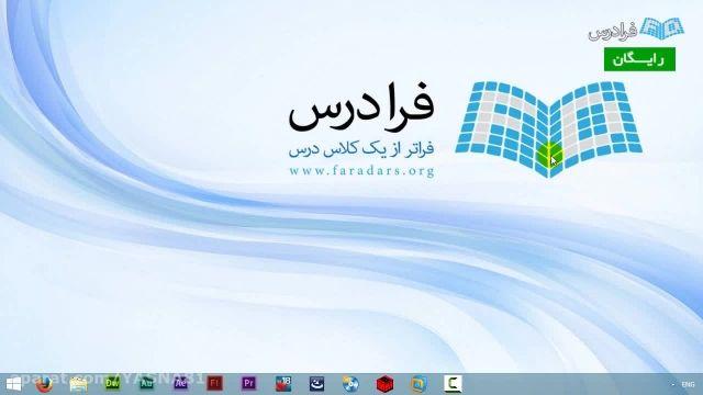 بخش 1: آموزش ویندوز 7-نصب ویندوز