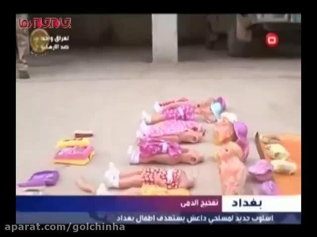عروسک انفجاری داعش برای کودکان بیگناه فیلم گلچین صفاسا