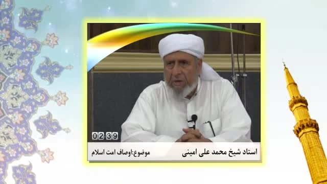 استاد شیخ محمد علی امینی:موضوع اوصاف امت اسلام