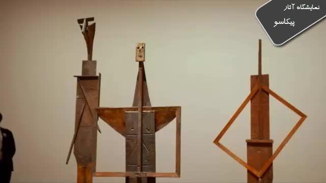 نمایشگاه آثار پیکر تراشی پابلو پیکاسو