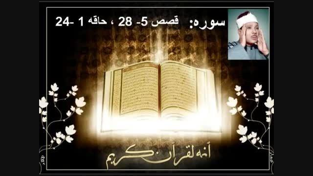تلاوت سوره های قصص وحاقه توسط شیخ عبدالباسط رحمه الله