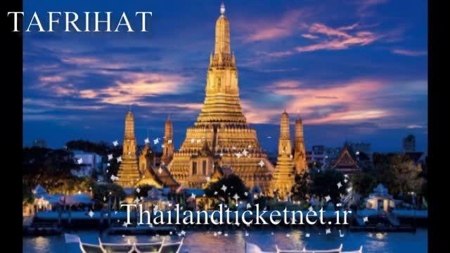 تور تایلند بلیط تایلند ویزای تایلند هتل تایلند