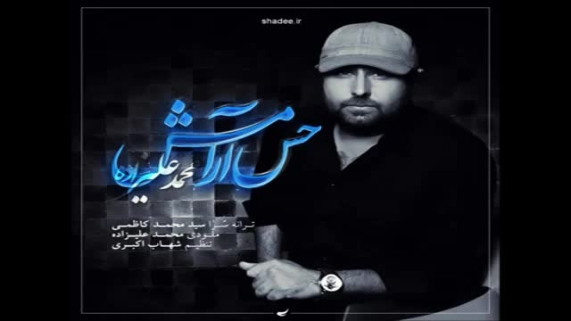 محمد علیزاده - حس آرامش