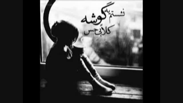 اشوان-تنها شدم-اهنگ زیبا