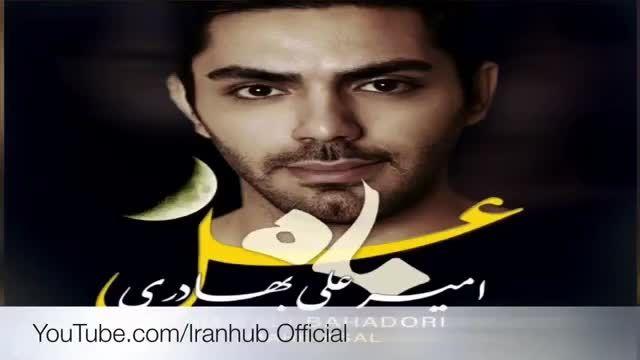 امیر علی بهادری ماه عسل