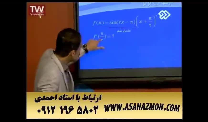 آموزش درس ریاضی مبحث تابع،حل تست سرعتی - کنکور ۶
