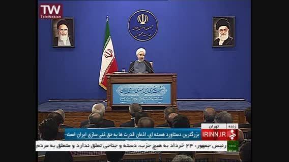 نشست خبری دکتر روحانی