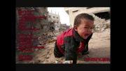 شما هم از کودکان غزه حمایت کنید ...