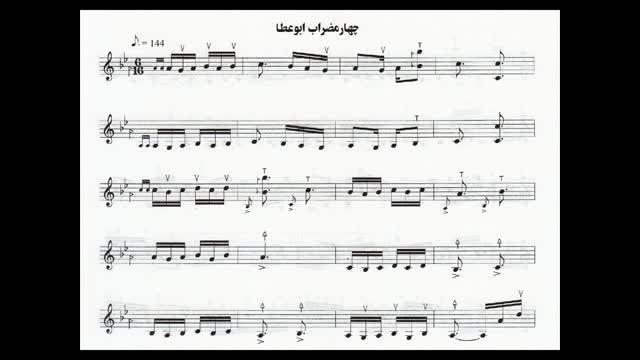استاد رضا شفیعیان چهارمضراب ابوعطا 1