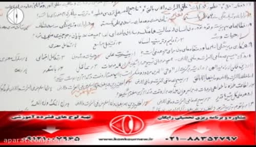 دین و زندگی سال دوم،درس 2 با استاد حسین احمدی(49)