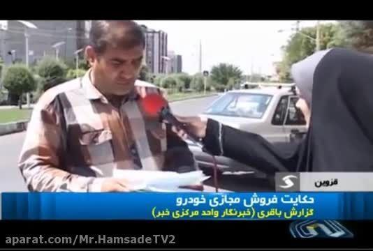 کلاهبرداری ایران خودرو از مردم www.javantimes.ir