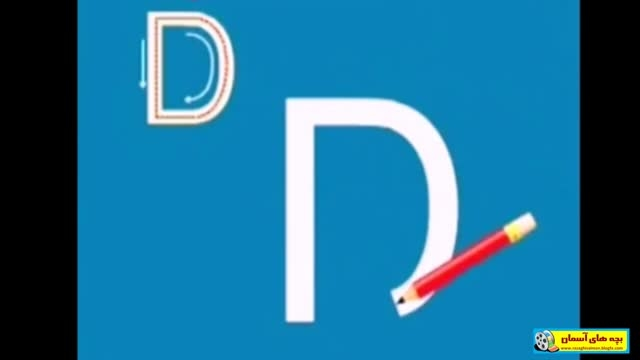نحوه نوشتن حروف بزرگ زبان انگلیسی همراه با تلفظ  ـ HD