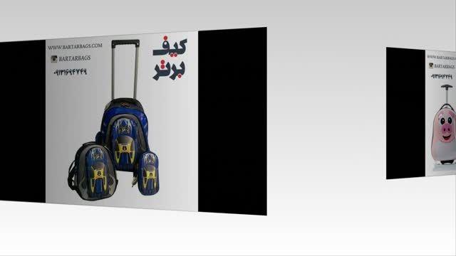 کیف مدرسه ای خارجی خاص