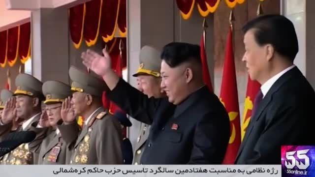 رژه نظامی هفتادمین سالگرد تاسیس حزب حاکم کره شمالی
