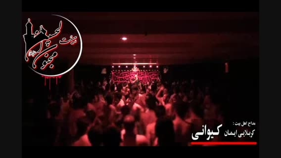ایمان کیوانی-شب هفتم/حرم الله حرم تو سینه میزنم - شور