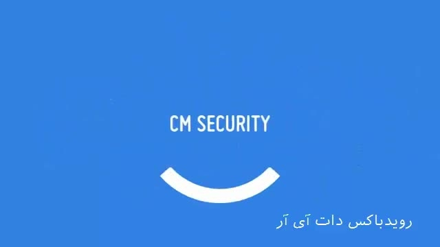 تریلر رسمی آنتی ویروس CM Security اندروید