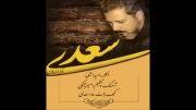 دکلمه ای زیبا از آقای امید امینی به نام سعدی آخرالزمان