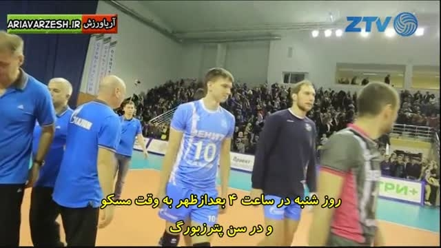 والیبال اورنبورگ - زنیت کازان با زیرنویس فارسی آریاورزش