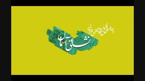 پندنامه های حاج آقا مجتبی تهرانی(ره)...قسمت بیست و دوم