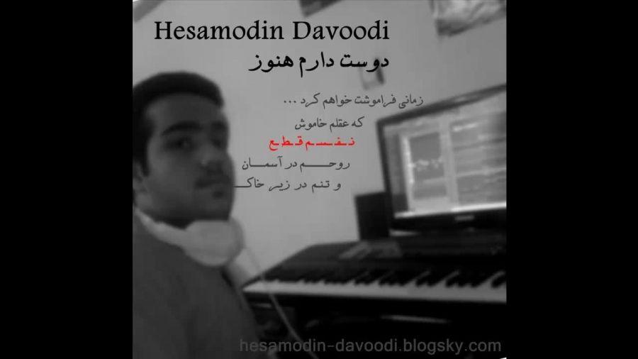 آهنگ جدید دوست دارم هنوز با صدای حسام الدین داودی