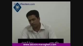 آموزش 7 مقام: عجم- استاد محمود ابراهیم حسن- تسنیم