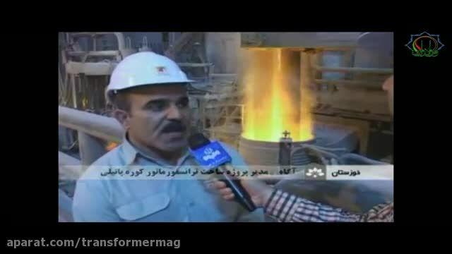 ساخت ترانسفورماتور کوره در کارخانه فولاد خوزستان