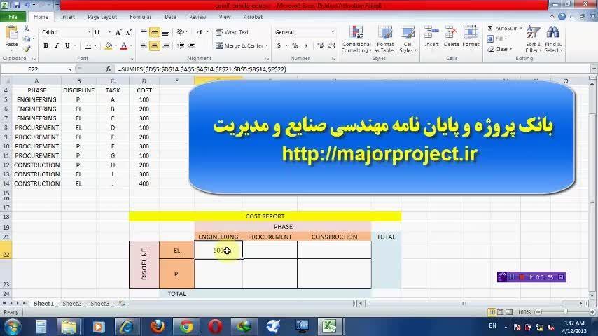 آموزش تابع sumif ,sumifs کنترل پروژه در اکسل