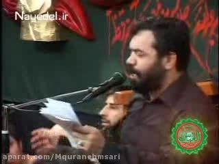 حاج محمود کریمی - من تو رو می بینم تو منو ...