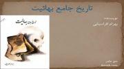 معرفی کتاب های نقد فرقه بهائیت(10 کتاب)