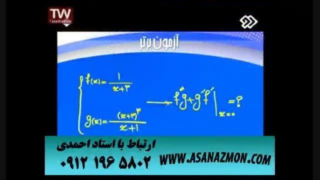 آموزش تکنیکی درس ریاضی توسط برترین استاد ایران کنکور ۱