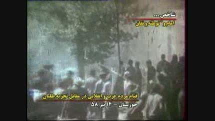 توطئه و نفاق در کلام امام خمینی