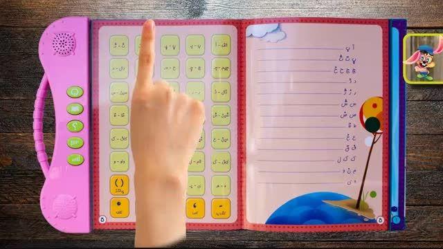 آموزش الفبای فارسی و علائم