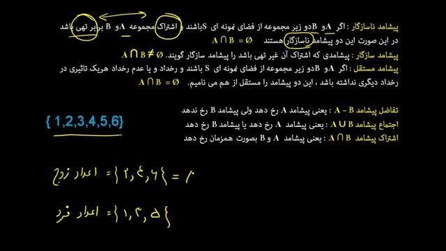 ریاضی سوم تجربی - احتمالات - درسنامه اول ( پیشامد )
