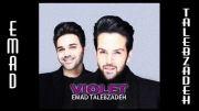 آهنگ جدید عماد طالب زاده (violet)