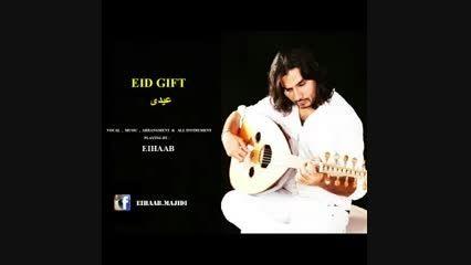 آهنگ عیدی باصدای زیبای مسعود مجیدی-بسیار زیبا...