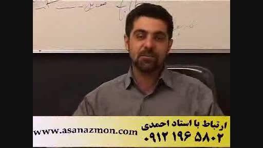 آموزش تکنیکی مبحث قرابت معنایی استاد احمدی - 7