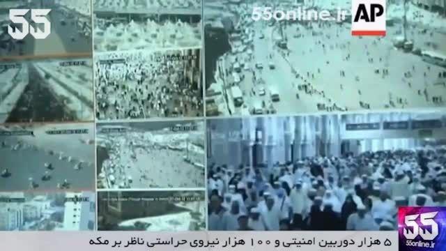 5 هزار دوربین امنیتی و 100 هزار نیروی حراستی در مکه
