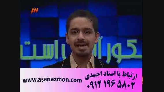 امیر مسعودی اولین مدرس ریاضی و فیزیک در صدا و سیما - 2